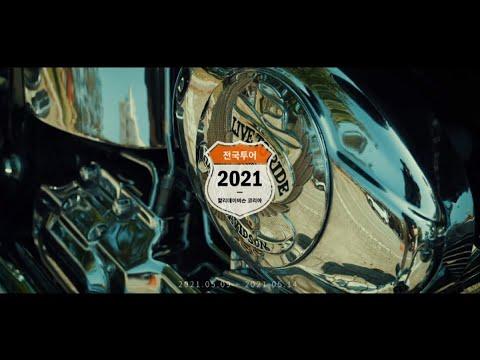 2021 할리데이비슨 전국투어 ㅣ 할리데이비슨 ㅣ harleydavidson